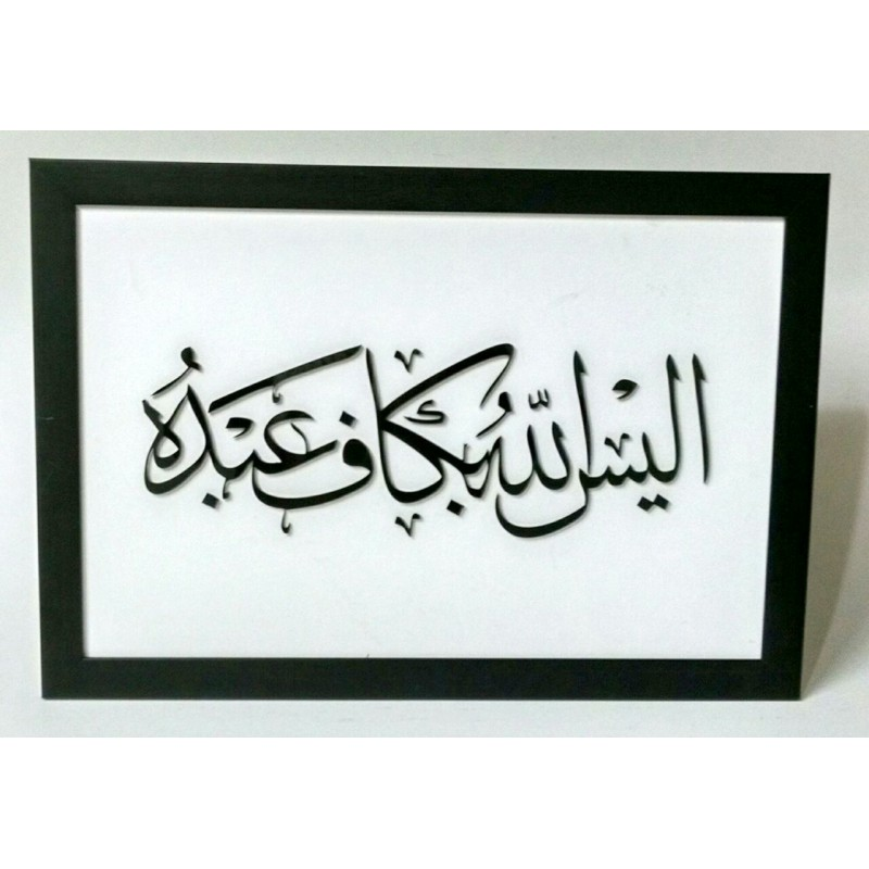 Buy Calligraphy Islamic Art in Frame A-901 at | Elifor.pk