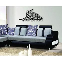 Acrylic Islamic Art A-909
