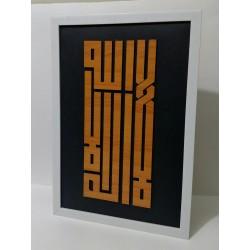 Calligraphy Islamic Art in Frame A-910