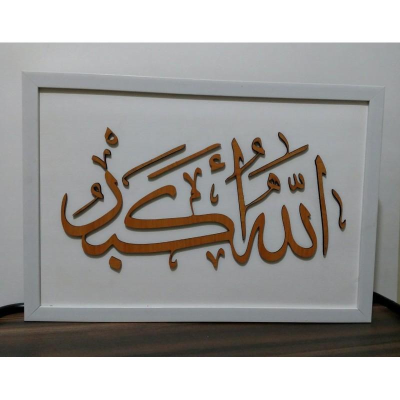 Calligraphy Islamic Art in Frame A-911